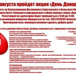 В Свято-Троицком соборе пройдет День донора